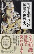 先生も知らない経済の世界史 (日経プレミアシリーズ)(日経プレミアシリーズ)
