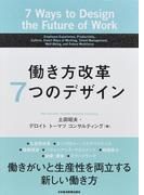 働き方改革7つのデザイン