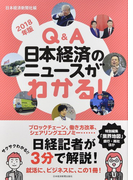 Q&A日本経済のニュースがわかる! 2018年版