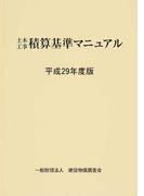 土木工事積算基準マニュアル 平成29年度版