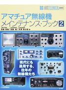 アマチュア無線機メインテナンス・ブック 2 現代にも通用する,往年の無線機たち