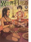 異世界料理道 VOLUME12