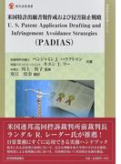 米国特許出願書類作成および侵害防止戦略