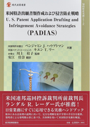 米国特許出願書類作成および侵害防止戦略 (現代産業選書 知的財産実務シリーズ)(現代産業選書)
