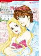 ハーレクインコミックス セット 2016年 vol.61(ハーレクインコミックス)