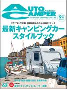 AutoCamper (オートキャンパー) 2017年 9月号