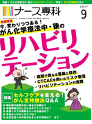 月刊「ナース専科」2017年9月号(月刊「ナース専科」)