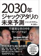 2030年ジャック・アタリの未来予測