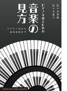 ピアノを弾くための音楽の見方~アナリーゼから演奏表現まで~