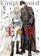 王と剣【SS付】【イラスト付】(カクテルキス文庫)