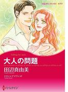 ハーレクインコミックス セット 2016年 vol.59(ハーレクインコミックス)