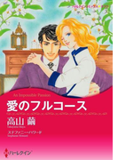 ハーレクインコミックス セット 2016年 vol.58(ハーレクインコミックス)