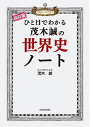 【期間限定価格】改訂版 ひと目でわかる 茂木誠の世界史ノート