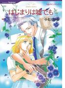 ハーレクインコミックス セット 2016年 vol.51(ハーレクインコミックス)