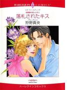 ハーレクインコミックス セット 2016年 vol.49(ハーレクインコミックス)