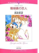ハーレクインコミックス セット 2016年 vol.48(ハーレクインコミックス)