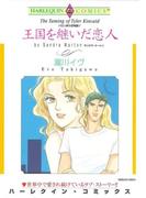 ハーレクインコミックス セット 2016年 vol.44(ハーレクインコミックス)