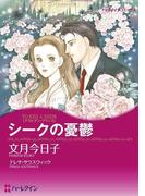 ハーレクインコミックス セット 2016年 vol.42(ハーレクインコミックス)