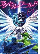 アクセル・ワールド08(電撃コミックス)
