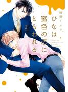 ひなは蜜色の恋にとらわれる(2)(シアコミックス)