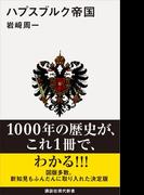 【期間限定ポイント50倍】ハプスブルク帝国