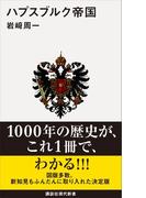 ハプスブルク帝国(講談社現代新書)