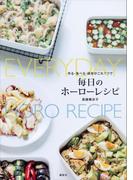 作る・食べる・保存がこれ1つで 毎日のホーローレシピ(講談社のお料理BOOK)