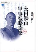 【期間限定価格】永田鉄山軍事戦略論集(講談社選書メチエ)