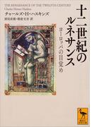 十二世紀のルネサンス ヨーロッパの目覚め(講談社学術文庫)