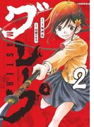 MASTERグレープ 2(少年サンデーコミックススペシャル)