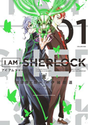 I AM SHERLOCK 1(ゲッサン少年サンデーコミックス)