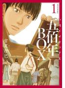 【期間限定 無料】五佰年BOX(1)