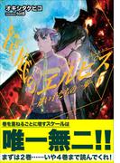 筺底のエルピス5 -迷い子たちの一歩-(ガガガ文庫)