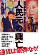 【期間限定価格】人民元の興亡~毛沢東・トウ小平・習近平が見た夢~