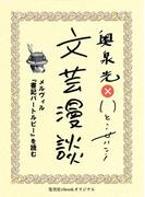 メルヴィル『書記バートルビー』を読む(文芸漫談コレクション)(集英社ebookオリジナル)