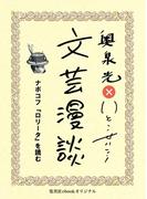 ナボコフ『ロリータ』を読む(文芸漫談コレクション)(集英社ebookオリジナル)