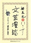 コンラッド『闇の奥』を読む(文芸漫談コレクション)(集英社ebookオリジナル)