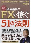 岡安盛男のFXで稼ぐ51の法則 本当の実戦力をつけるFXトレード教本 新版