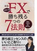 奈那子流FXで勝ち残る7つの法則 出会い・つながり・学びが儲けの道! 新版