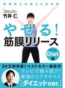 やせる!筋膜リリース Diet編 (筋膜博士が教える決定版)