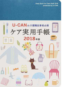 U−CANのケア実用手帳 介護職従事者必携 2018年版