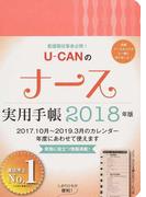 U−CANのナース実用手帳 看護職従事者必携! 2018年版
