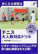 テニス大人数対応ドリル