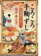 ころころ手鞠ずし (ハルキ文庫 時代小説文庫 居酒屋ぜんや)(ハルキ文庫)