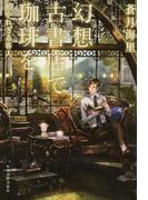 幻想古書店で珈琲を 5 招かれざる客人