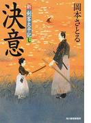 決意 (ハルキ文庫 時代小説文庫 新・剣客太平記)(ハルキ文庫)