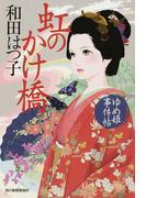 虹のかけ橋 (ハルキ文庫 時代小説文庫 ゆめ姫事件帖)(ハルキ文庫)