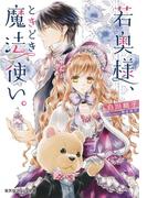 【セット商品】魔女シリーズ 1-2巻セット