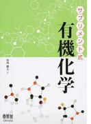 サプリメント式有機化学