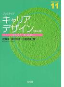 プレステップキャリアデザイン 第4版
